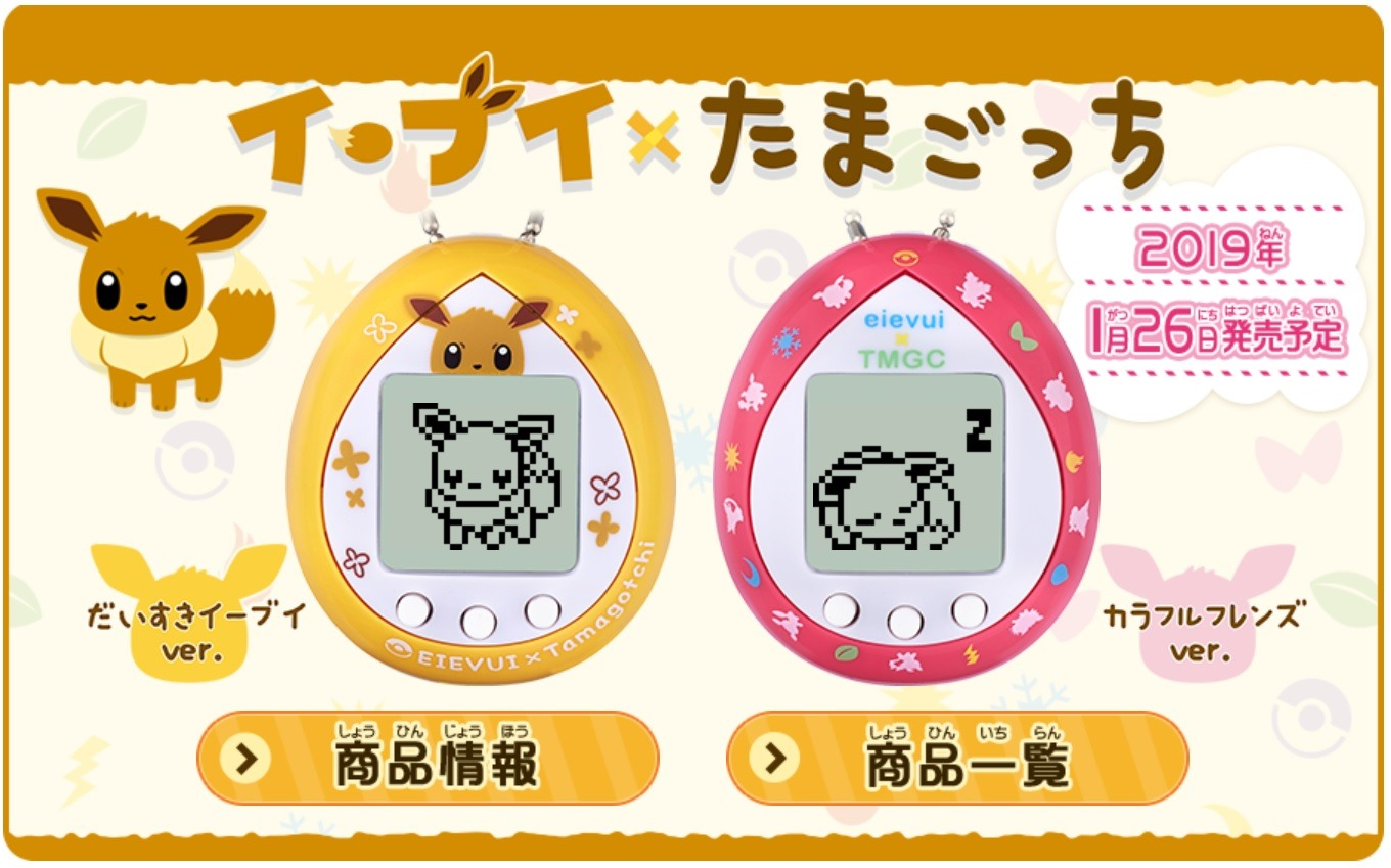 eevee tamagotchi virtual pet